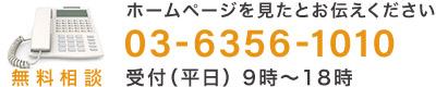 0363561010電話番号