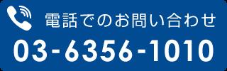 0363561010電話番号リンク